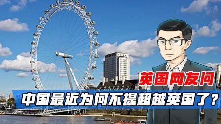 英国网友问:中国最近为何不提超越英国了,是放弃了吗?