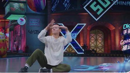 这,就是街舞3:王嘉尔:什么叫艺术
