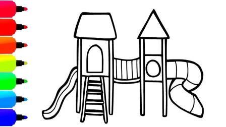 如何画儿童滑梯,涂上亮闪闪漂亮的颜色,少儿美术儿童彩绘