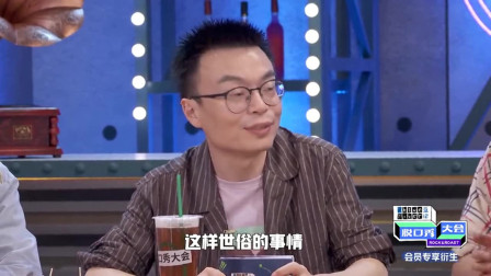 《脱口秀大会3》汪苏泷喊话李诞:给程璐涨工资!程璐当场回应,全场爆笑!