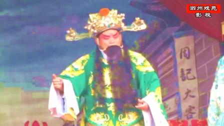 豫剧《铡太师》全场戏之五  冯凤岭青年豫剧团演唱