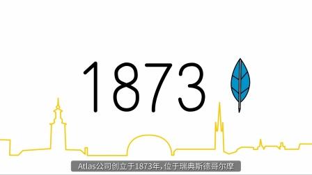 始于1873年,阿特拉斯·科普柯集团视频简介 - 中文