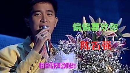 陈百强一首粤语歌曲《偏偏喜欢你》太好听了,歌词感人至深,果断收藏