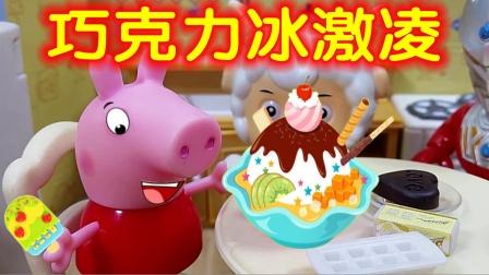 小猪佩奇给伙伴们每人做了巧克力冰激凌,大家都喜欢吃
