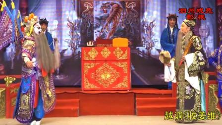 越调《收姜维》全场戏第4集  致谢许二强老师摄制