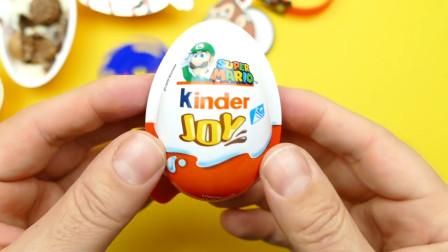 超级马里奥玩具奇趣蛋大揭秘,竟有这么多神奇玩具?儿童亲子游戏