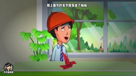悬疑推理:死亡红纸鹤!小伙喝完水后吐出红纸鹤,上面是自己名字