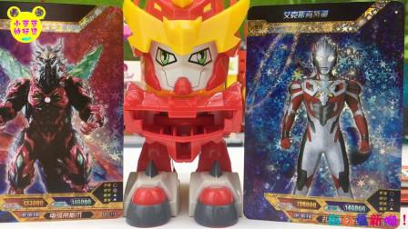 宇宙英雄奥特曼卡牌拆封!激战奇轮分享卡片怪兽套装玩具