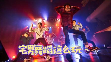 日本舞团真会玩!锁舞也能玩出皮卡丘的蠢萌,这才是猛男跳的舞