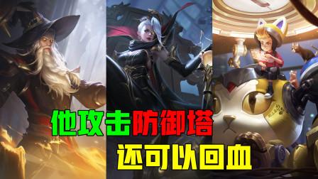 王者荣耀:他的技能不仅对防御塔伤害很高,还可以给自身回血