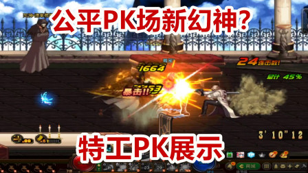 DNF:公平PK场新进幻神职业特工!让你看看特工PK有多强