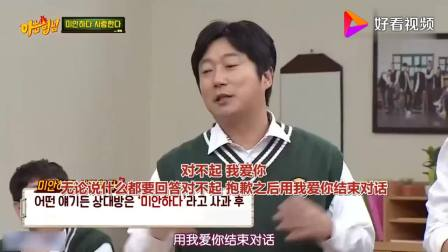 Super Junior上节目变现吐槽大会,金希澈被利特追问到不断道歉