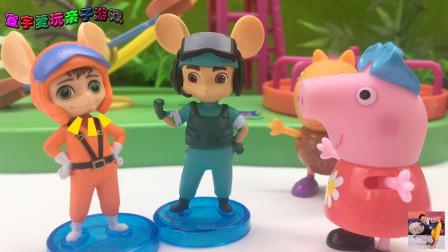 宣宇爱玩小猪佩奇玩具 第一季 小猪佩奇游乐园被怪兽!舒克和贝塔前来营救