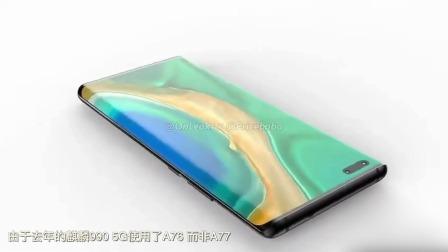 华为的大招!麒麟1000芯片发布日期曝光:9月5日