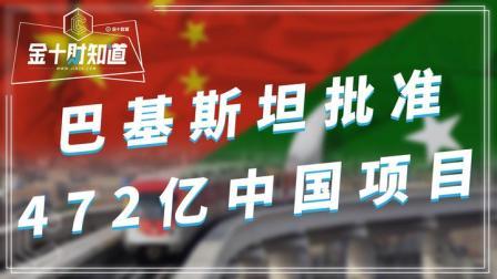最新:巴基斯坦批准472亿元中国援助项目!对华意味着什么?