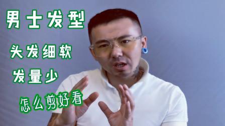 男士发型,头发细软服帖发量少,怎么剪好看,教你一招吧