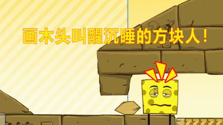 画个木头唤醒方块人:方块人睡了一个暑假了,画个木头唤醒它!