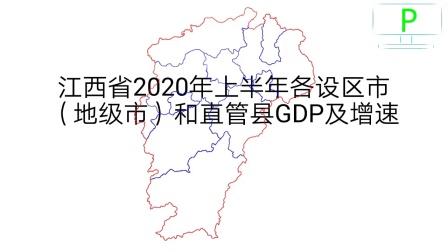 江西省2020年上半年各设区市(地级市)和直管县GDP及增速【地图填充】