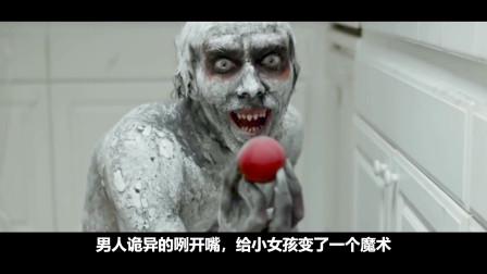 恐怖电影《噩梦电台》解说,满身沾面粉的小丑,躲进家里掉一家人