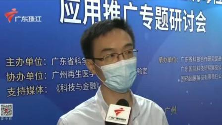 """""""一步法""""核酸检测有望半小时出结果 珠江新闻眼 20200807"""