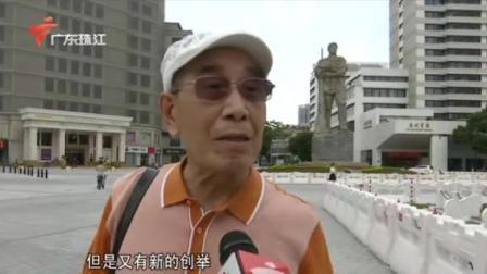 """广州海珠广场将打造""""最广州""""步行街 珠江新闻眼 20200807"""
