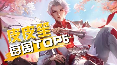 北笙每周TOP5:脆皮克星诸葛亮,大招锁定谁能逃?