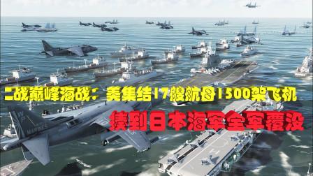 二战巅峰海战:美集结17艘航母1500架飞机,揍到日本海军全军覆没