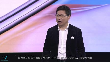 余承东称华为麒麟芯片将成绝唱!9月15日后无法制造