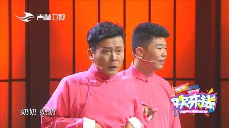 欢乐送:孟鹤堂模仿小时候的周九良,硬生生演成了缺心眼,太搞笑