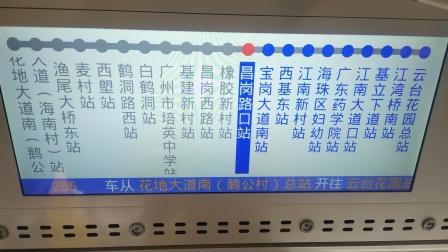 2020年8月7日,广州市三汽巴士一分公司285线快车报站(昌岗路口站—宝岗大道南站段)