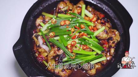 鳗鱼怎么去腥味?广式做法豉汁焗白鳝,肥美多汁,真正老广的味道