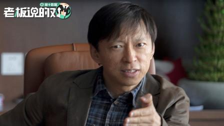 张朝阳反思:以前没有认真深钻产品、管理好搜狐!这2年才想明白