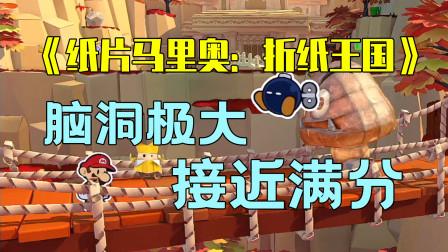 【π】差一点满分的马里奥游戏,switch《纸片马里奥 折纸王国》介绍