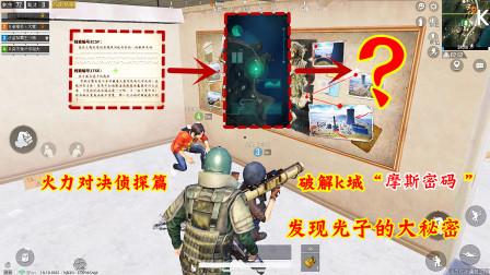 """和平精英:火力对决2.0破解k城""""摩斯密码"""",发现光子的隐藏密室"""