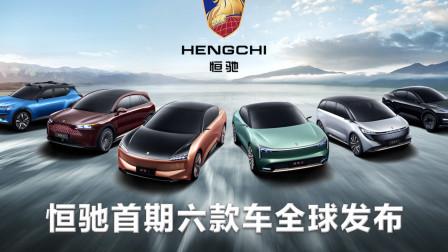 一天,两地,六款车!恒驰汽车如何惊艳中国车市