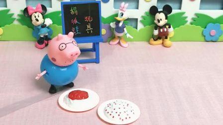 猪妈妈给佩奇乔治准备了布丁,结果被猪爸爸吃完了,猪爸爸真贪吃呀!