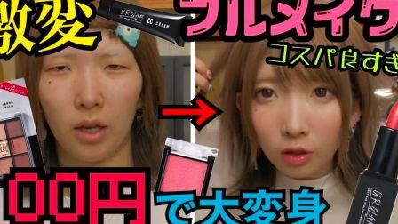日本逗比美妆达人まあたそ用大创百元店的化妆品挑战百元均一 妆!
