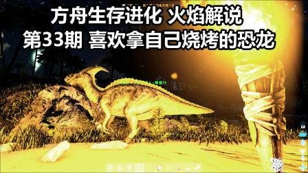 方舟生存进化 火焰解说 第33期 喜欢拿自己烧烤的恐龙
