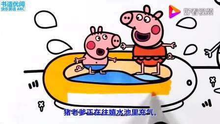 小猪佩奇想吃冰淇淋吗?爆笑儿童故事儿童英语