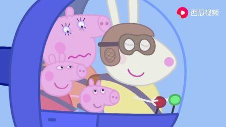 小猪佩奇:猪爸爸虽然不能坐飞机,但他能吃冰淇淋呀,照样享受(1)