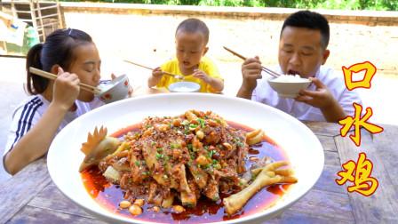 """川菜厨师分享正宗川菜""""口水鸡""""麻辣酸甜咸 一家人吃得真过瘾"""