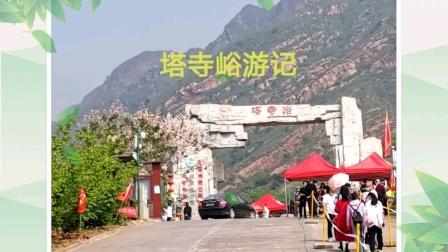 塔寺峪游记(20200502)