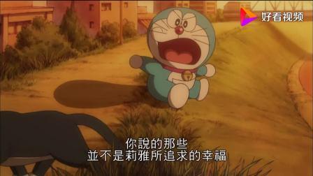 哆啦A梦:哆啦A梦居然含泪成全情敌,大家都懵圈了,他在干嘛