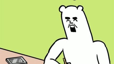 熊卷:妈妈永远看不到我学习