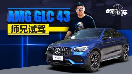 老司机试车:极致性能和家用结合 奔驰AMG GLC 43动态评测-老司机出品