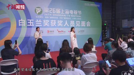 第26届上海电视节闭幕 陈宝国闫妮斩获最佳男女主