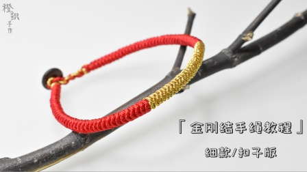 【金刚结手绳教程】-手工编绳之基础入门款 细版扣子式