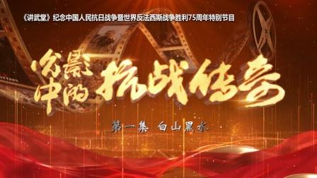 【-7讲武堂】特别节目《光影中的抗战传奇》第一集《白山黑水》,8月8日本周日晚17:54播出。