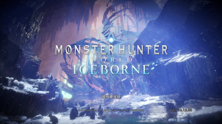 《怪物猎人世界:冰原》狩龙大陆之旅84:霜刃冰牙龙和煌黑龙