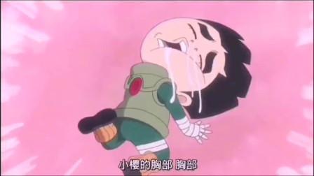 火影忍者:螺旋咪之术,小李要怒开八门!